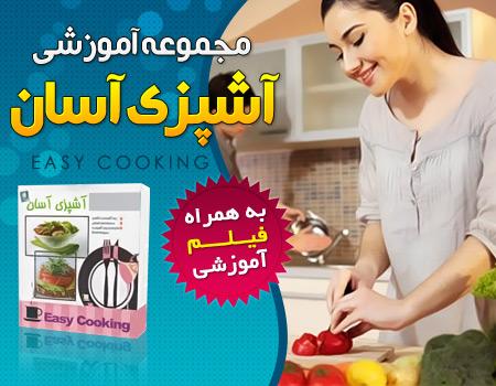 مجموعه آموزشی آشپزی آسان