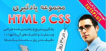 """مجموعه """"یادگیری HTML و CSS تنها در ۳۰ روز"""""""