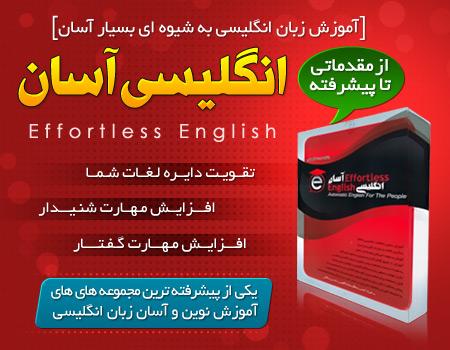 مجموعه آموزشی انگلیسی آسان – Effortless English