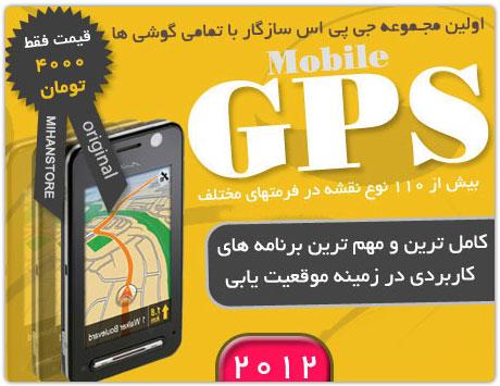 مجموعه نرم افزاری  GPS 2012