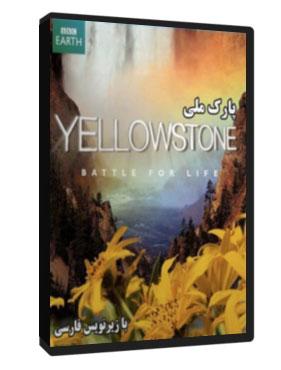 مستند حیات وحش پارک ملی با زیرنویس فارسی  Yellow Stone