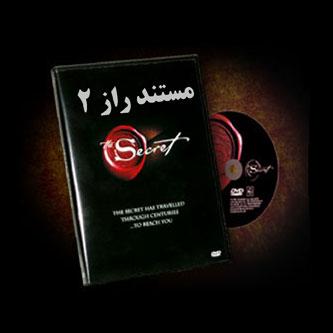 مستند راز موفقیت در زندگی The Secret 2