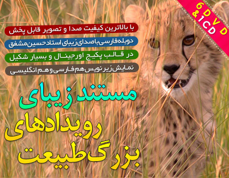 """مستند زیبای """"رویدادهای بزرگ طبیعت"""" دوبله فارسی"""