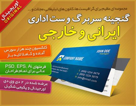 گنجینه سربرگ و ست اداری ایرانی و خارجی