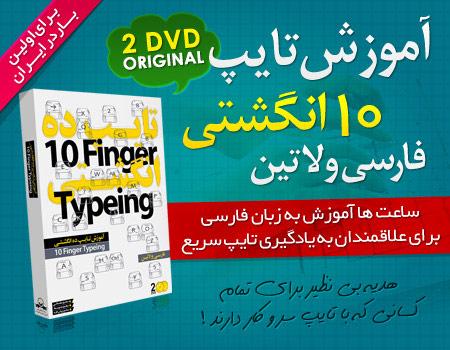 آموزش تایپ ۱۰ انگشتی فارسی و لاتین
