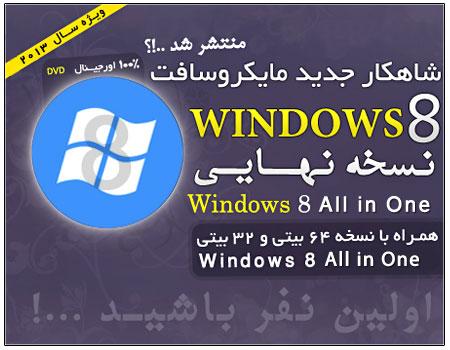 ویندوز ۸ نسخه نهایی