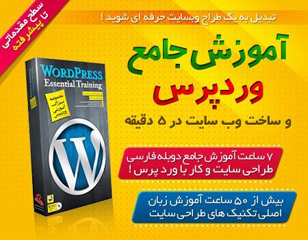 """آموزش جامع """"وردپرس"""" و ساخت وب سایت در ۵ دقیقه !"""