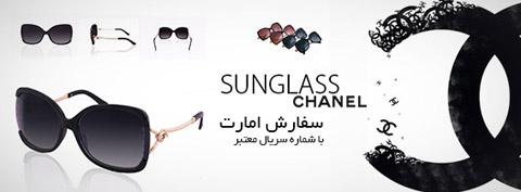عینک زنانه چنل مدل ۸۹۸۴