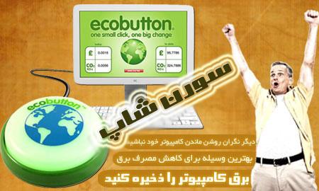 ذخیره کننده برق کامپیوتر Ecobutton