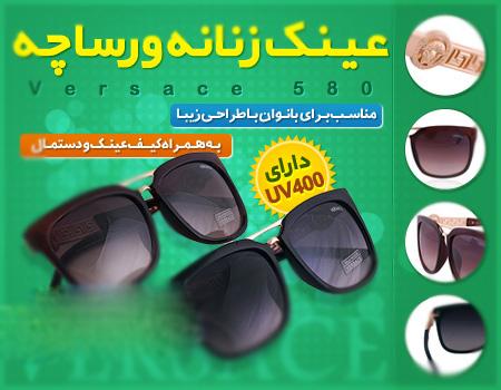 عینک زنانه ورساچه مدل ۵۸۰