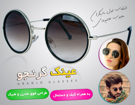 عینک گرنجو – Granjo