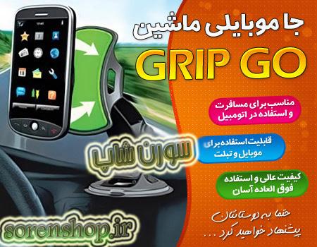 جا موبایلی اتومبیل GRIP GO
