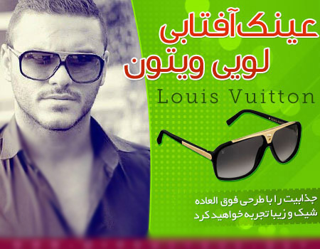 عينک لوییس ویتون – Louis Vuitton