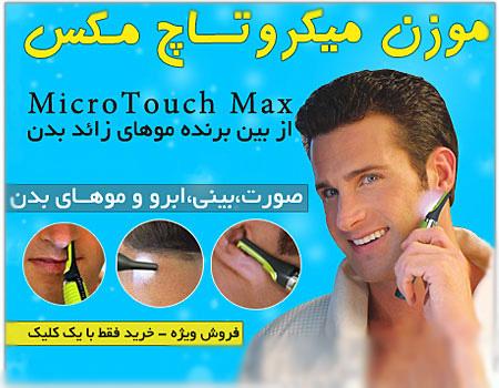 ست کامل موکن میکروتاچ مکس MicroTouch Max