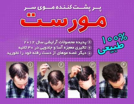پودر حجم دهنده موی سر مورست (Morast)
