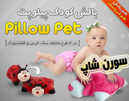 بالش کودک پیلوپت – Pillow Pets