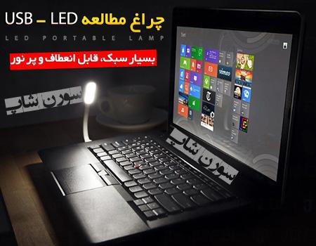 چراغ مطالعه USB – LED