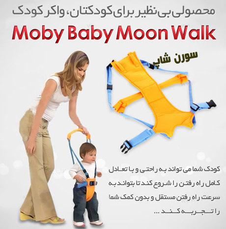 واکر کودک موبی بیبی مون واک