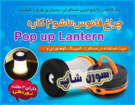 چراغ فانوس تاشو ۲ کاره Pop up Lantern