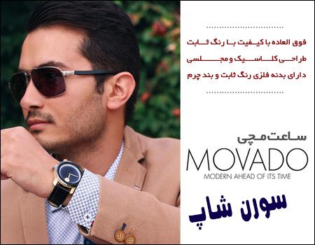 movado-1