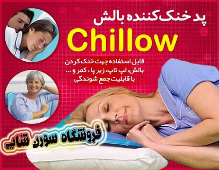 chillow-1