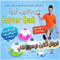 توپ جادویی هاور بال – Hover Ball