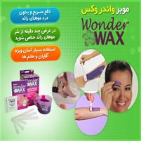 موبر واندر وکس/Wonder Wax