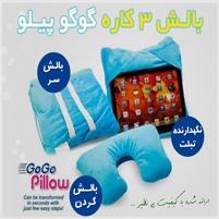 بالش ۳ کاره گوگو پیلو – GoGo Pillow