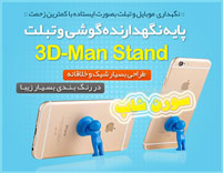 پایه نگهدارنده گوشی و تبلت ۳D-Man Stand