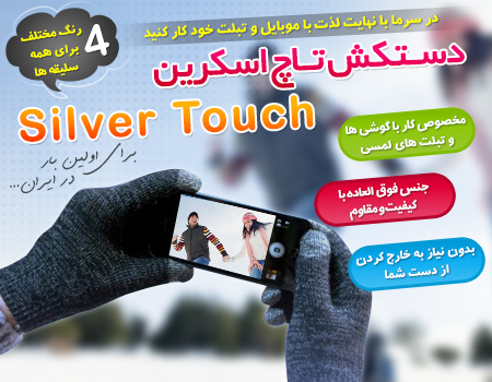 silvertouch-2