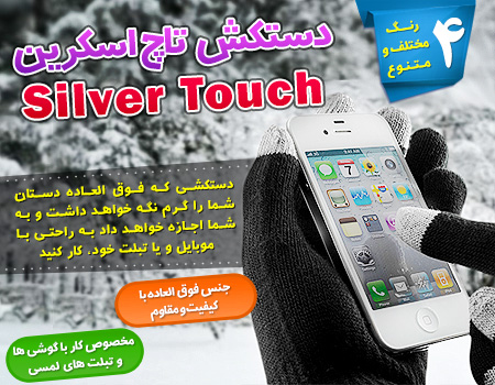 silvertouch-4