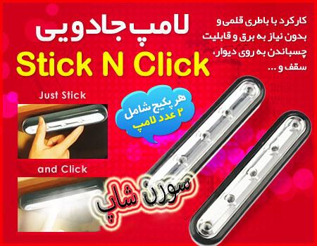 sticknclick-1