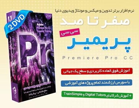 Premiere-1