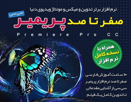 Premiere-2